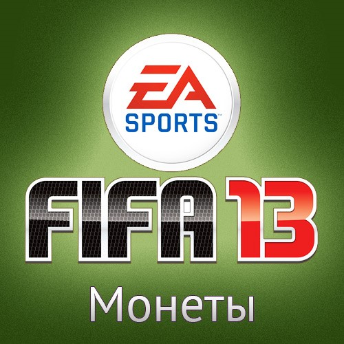 МОНЕТЫ FIFA 13 Ultimate Team PC Coins +5% БЫСТРО ДЕШЕВО