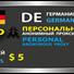 DE - Персональный прокси  1 (один IP ) - на 30 дней