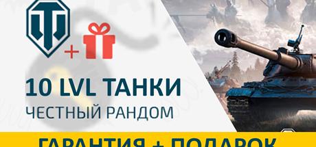 World of Tanks WoT [9-10 LVL]+Подарок