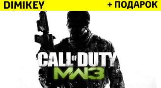 Call of Duty: Modern Warfare 3 + подарок +бонус [STEAM]