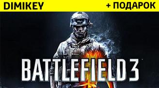 Купить Battlefield 3 [ORIGIN] + скидка 15%