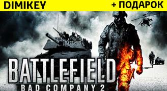 Battlefield Bad Company 2 [ORIGIN] + подарок