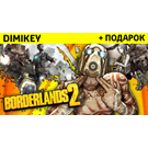 Borderlands 2 + подарок + бонус + скидка [STEAM]