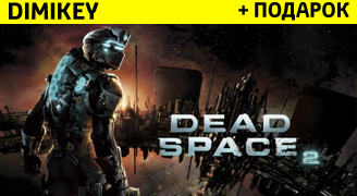 Dead Space 2 [ORIGIN] + подарок + скидка