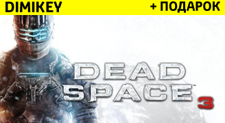 Dead Space 3 + Почта [смена данных]