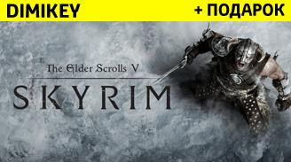 Купить The Elder Scrolls V: Skyrim  + подарок+бонус [STEAM]
