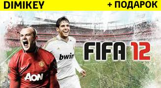 FIFA 12 [ORIGIN] + подарок