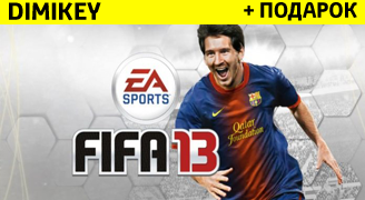FIFA 13 + Почта [смена данных]
