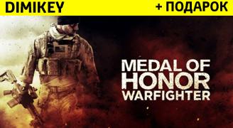 Medal of Honor Warfighter [ORIGIN] + подарок