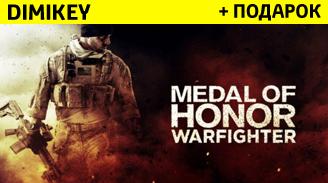 Купить Medal of Honor: Warfighter + ПОЧТА [ORIGIN]