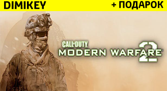 Call of Duty: Modern Warfare 2 + подарок +бонус [STEAM]