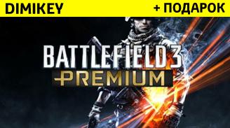 Купить Battlefield 3 PREMIUM [ORIGIN] + бонус + скидка 15%