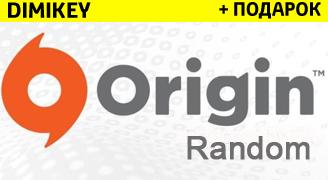 Случайный аккаунт [ORIGIN] Сборник (10-199 игр)