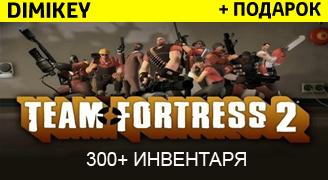 Team Fortress 2 с инвентарем (300+) предметов [STEAM]