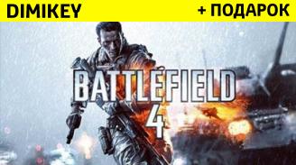 Battlefield 4 + ПОЧТА [ORIGIN] + ПОДАРОК + БОНУС