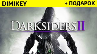 Darksiders II + подарок + бонус + скидка 15% [STEAM]
