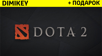 DOTA 2 с инвентарем (100-999 штук) + подарок [STEAM]