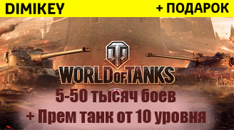 Купить Аккаунт WoT 5т-50т боев [минимум 1 танк Х ур.] + ПОЧТА