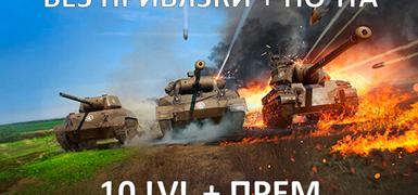 WoT (10lvl + прем танки) Без привязки +Почта +Подарок