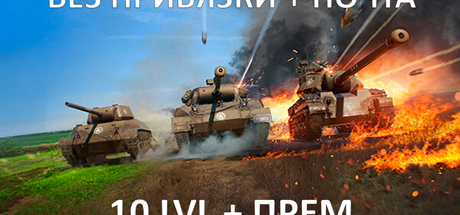 World of Tanks [2т-50т боёв + 8-10lvl танки] | +Почта