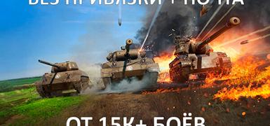 WoT (15т-50т боёв) Без привязки +Почта +Подарок