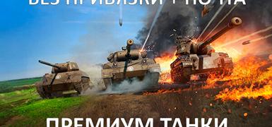 WoT (Премиум танки) Без привязки +Почта +Подарок