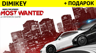 Купить Need for Speed Most Wanted 2012 [ORIGIN]