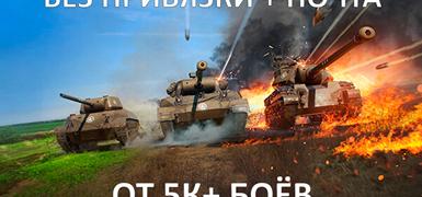 WoT (5т-50т боёв) Без привязки +Почта +Подарок