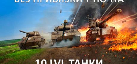WoT (10т-50т боёв) Без привязки +Почта +Подарок