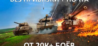 WoT (20т-50т боёв) Без привязки +Почта +Подарок
