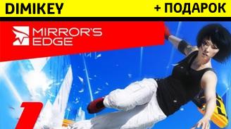 Mirror's Edge [ORIGIN] + скидка 15%