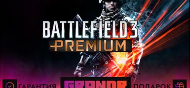 Battlefield 3 Premium [Origin] + Подарки + Скидки