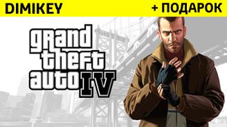 Купить Grand Theft Auto IV + подарок + бонус  [STEAM]