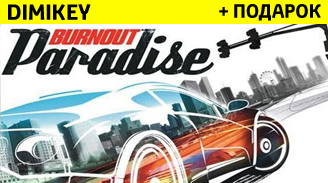 Купить Burnout Paradise [ORIGIN]