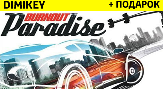 Burnout Paradise [ORIGIN] + подарок