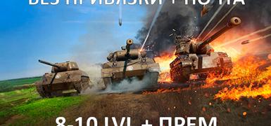 WoT (8-10lvl + прем танки) Без привязки +Почта +Подарок