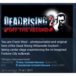 Dead Rising 2 Off the Record STEAM KEY СТИМ КЛЮЧ ЛИЦЕНЗ