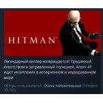 Hitman Absolution STEAM KEY СТИМ КЛЮЧ ЛИЦЕНЗИЯ &#128142