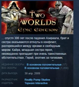 Two Worlds Epic Edition STEAM KEY REGION FREE GLOBAL 💎