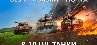 WoT (8-10lvl танки) Без привязки +Почта +Подарок