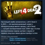 Left 4 Dead 2 STEAM GIFT RU &#128142