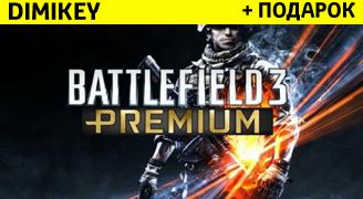 Battlefield 3 PREMIUM + Почта [смена данных]