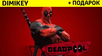 Deadpool + подарок + бонус + скидка 15% [STEAM]