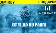 Купить аккаунт Warface [11-69] ранг + почта без привязки + скидка на Origin-Sell.com