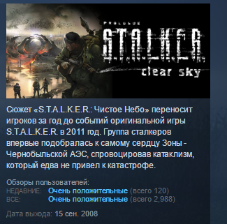 S.T.A.L.K.E.R. Clear Sky STEAM KEY REGION FREE GLOBAL💎