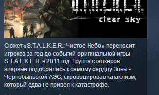 Купить лицензионный ключ S.T.A.L.K.E.R. Clear Sky 💎STEAM KEY REGION FREE GLOBAL на SteamNinja.ru