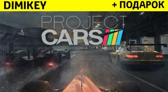 Project Cars + подарок + бонус + скидка 15% [STEAM]