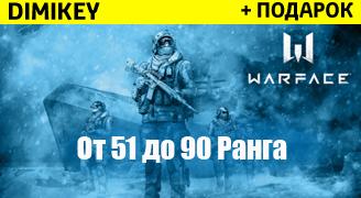 Warface [51-90] ранг | почта без привязки + подарок
