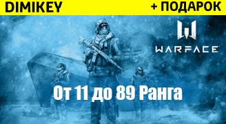 Warface [11-89] ранг + почта   ОПЛАТА КАРТОЙ