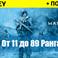 Warface [11-89] ранг + почта | ОПЛАТА КАРТОЙ